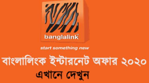 Banglalink Internet package offer update on 2020