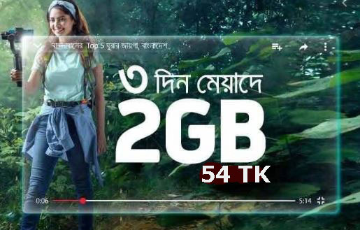 GP 2GB internet package and 54TK 4G internet  package offer