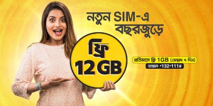 BL New SIM offer 2020
