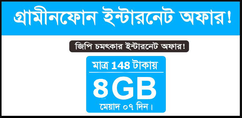 GP new offer 2020 8 GB 148TK